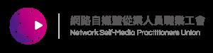 網路自媒體從業人員職業工會 Logo